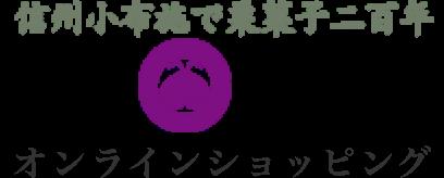 桜井甘精堂 オンラインショッピング 信州小布施で栗菓子200年