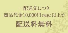 一配送先につき商品代金10,000円(税込)以上で配送料無料